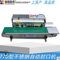 上海产瑞相牌304不锈钢770全自动封口机薄膜封口机自动铝箔封口机