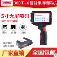 360触屏编辑信息手持喷码机 纸箱日期喷码机 外包装箱日期手持机