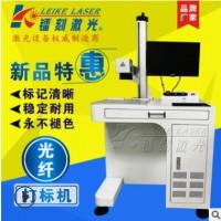激光打标机/光纤激光打标机/CO2紫外激光打标机 厂家直销