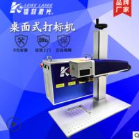 分体式激光打标机 小型激光打标机 20W金属打标机 LK-F20-T