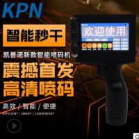凯普诺K58手持喷码机、智能喷码机,厂家直销!