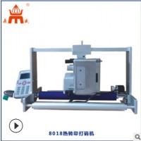 8018热转印打码机 既适用于成卷布料转印 又适用于裁片布料转印