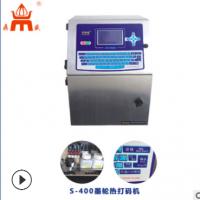 鼎盛打码机厂家直销S-400墨轮热打码机 使用方便型号齐全