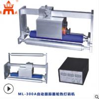 实力厂家特惠直销ML-300A自动跟踪墨轮热打码机 自动跟踪打码机