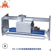厂家直销可正向/反向打印DS-1188自动跟踪墨轮热打码机价格实惠
