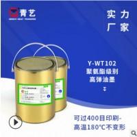 wt102弹性白色丝网印刷油墨 服装布料油性热转印烫画高弹油墨厂家
