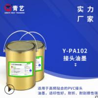 生产厂家直销 热转印烫画PA油墨 丝印油墨 高频贴合PVC接头油墨