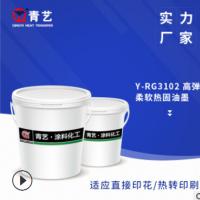 热转印尼龙油墨 丝网印刷印花白色油墨青艺Y-RG3102印布辅料厂家