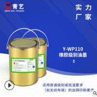 厂家供应网版印刷油墨 热转印无纺布烫画印花普通油墨 WP110透明