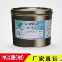 厂家直销 05-93冲淡墨 胶印印刷油墨 绿叶牌 冲淡剂 印刷助剂