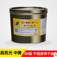 胶印印刷油墨 绿叶牌 GH型高亮光中黄 不结皮快干油墨 厂家直销