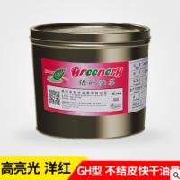 胶印印刷油墨 绿叶牌 GH型高亮光洋红 不结皮快干油墨 厂家直销