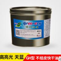 胶印印刷油墨 绿叶牌 GH型高亮光天蓝 不结皮快干油墨 厂家直销