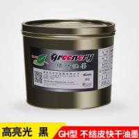 胶印印刷油墨 绿叶牌 GH型高亮光黑 不结皮快干油墨 厂家直销
