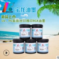 RCA测试UV、PU超耐磨超耐酒精丝印移印油墨