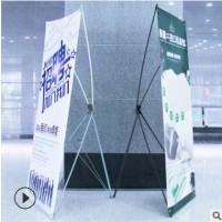厂家直销X展架 门型展架80x180 易拉宝海报架 广告展示架定制批发