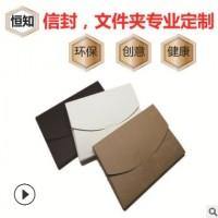 高档信封定制 棉纸信封 礼品手工纸信封 环保创意特种纸信封印刷