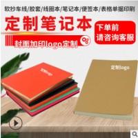 东莞印刷厂家BOYOPu仿皮笔记本手册日誌记事本定制日记本96页