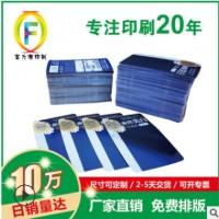 厂家直销吸塑彩卡包装印刷定做 吊牌纸卡类印刷品专业定制批发