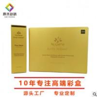 广州厂家 高档精美化妆品 护肤品 眼霜精华套装包装礼品盒 烫金