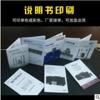 【500张起】80克120克双面印刷折页单色 产品说明书 资料画册定做