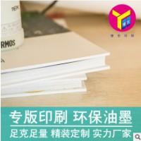 【豫东印刷】画册印刷书本公司企业宣传册说明书手图册目录定制