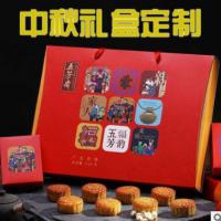 深圳厂家专业中秋礼盒月饼盒抽屉盒书形盒天地盖定制印刷