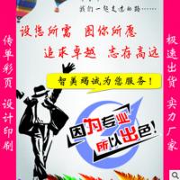 A4广告宣传单彩页单面双面彩色印刷设计