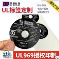 ul969标签 认证合成纸pet不干胶印刷 防油贴纸定制厂家印刷
