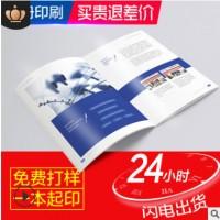 企业宣传册定制骑马钉画册印刷厂书刊定做杂志胶装说明书产品制作