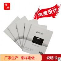 产品说明书企业宣传册印刷精装样本图册定做公司介绍彩色印刷打样