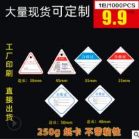 现货铜版纸合格证一般通用合格牌子产品检验合格标签方形三角吊牌