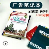 印刷LOGO广告A5软抄本无线胶装本笔记本定制 宣传办公记事本定做