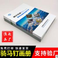 骑马钉宣传画册 印刷公司宣传册说明书样本 制作期刊杂志目录册