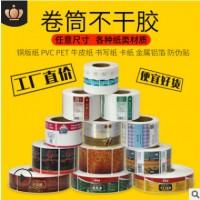 不干胶标签定做印刷透明PVC防水PET铜版纸牛皮纸卷筒标签厂家定制