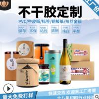 卷筒不干胶标签定制印刷 铜版纸透明pvc封口贴耐高温环保厂家定制
