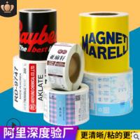 卷筒不干胶定制印刷异形环保防污彩色卡通热卖促销标签贴纸定做