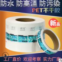 PET不干胶印刷定制防水防高温pvc透明塑料标签商标二维码贴纸订做