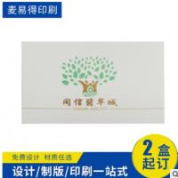 高档彩色名片印刷名片设计制作多种工艺出货迅速专业高档名片印刷