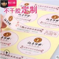 不干胶标签贴 透明食品PVC不干胶标签定制牛皮纸瓶贴logo贴纸印刷
