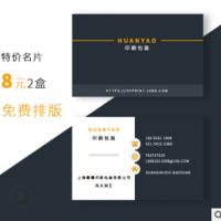 特价名片 8元两盒 上海 名片 印刷 设计 上海厂家