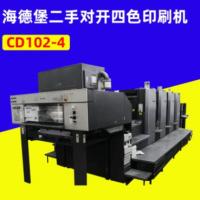 出售CD102-4 海德堡二手对开四色印刷机 二手四色胶印机