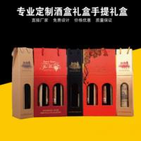私人礼盒定制精品硬包装红酒盒高档天地盖保健品礼品盒上海厂家