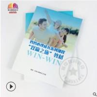 教材印制 教材印刷 教学书籍印制 印书出书 小批量快印书籍