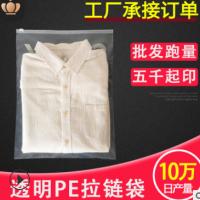 厂家PE透明服装拉链袋 口罩内衣服磨砂塑料包装自封袋印刷定制