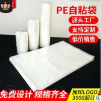 批发透明pe不干胶自粘袋塑料封口服装衣服包装袋opp胶袋厂家定制
