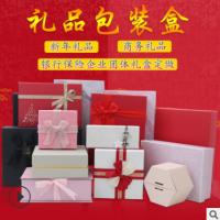 礼盒定做厂家礼品盒定制礼品包装盒纸盒订制订做泡沫球拉菲草专拍