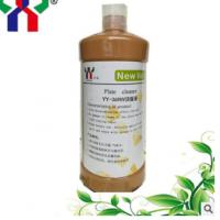 YY-369 UV洁版 UV印刷用洁版剂 印刷耗材 UV油墨清洁液