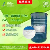 三丙二醇甲醚TPM 涂料/油墨/清洁剂专用溶剂工业级三丙二醇甲醚
