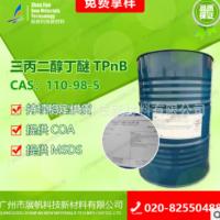 三丙二醇丁醚TPNB 涂料/油墨/清洁剂/脱模剂 工业级三丙二醇丁醚